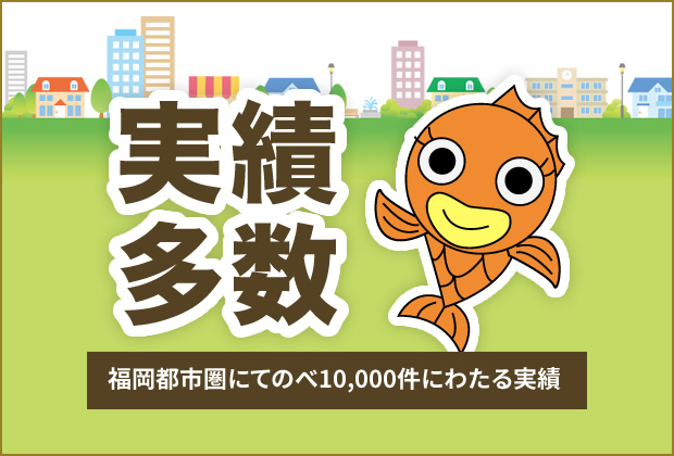 https://satei.yestation-fukuoka.com/img/frontpage/img_featurebox3.jpg